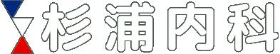 杉浦内科 | 静岡 | 安倍川駅 | 内科全般