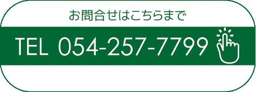 杉浦内科電話番号
